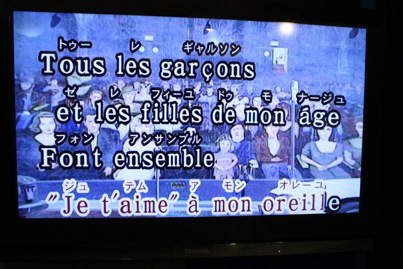 """Karaoké de """"Tous les graçons et les filles"""" de Françoise Hardy en japonais"""